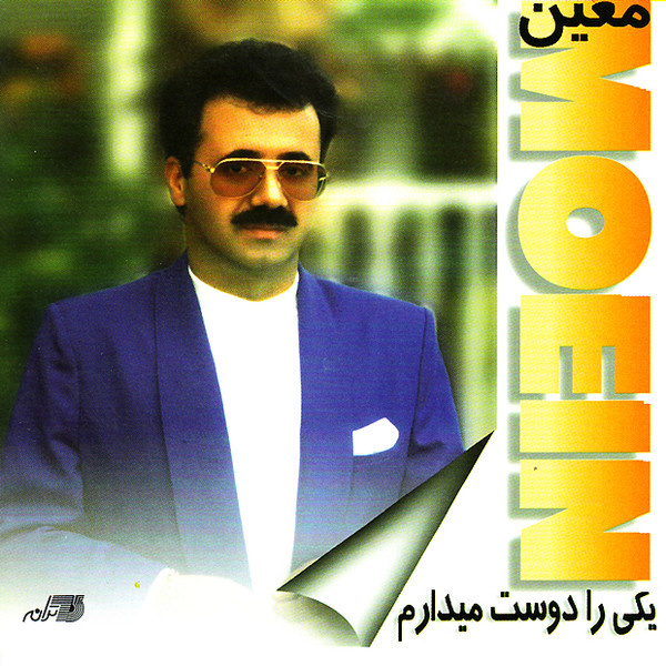 Moein - Ghasam Be Eshgh
