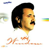 Moein - 'Ham Ghasam'