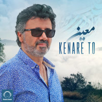 Moein - 'Kenare To'