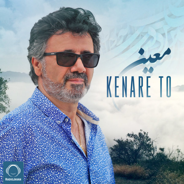 Moein - Kenare To