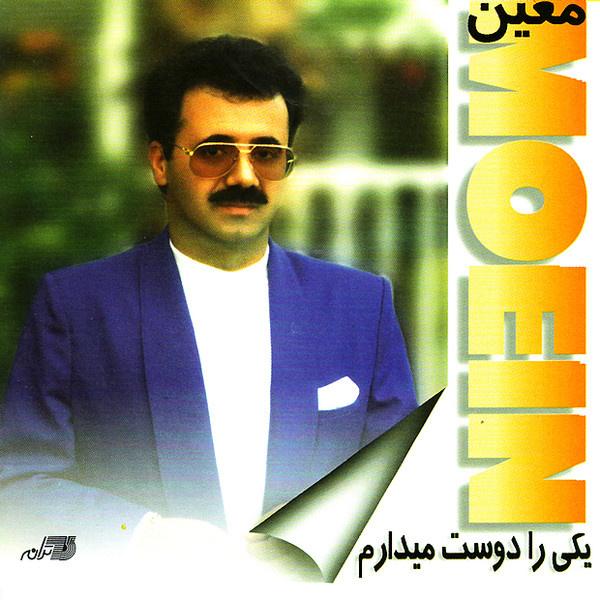 Moein - Mahze Rezaye Khoda