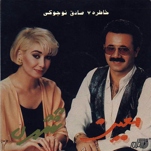 Moein & Shohreh - Khatereh