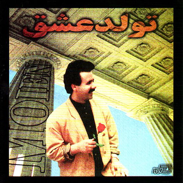 Moein - Pedar Sookhteh Instrumental