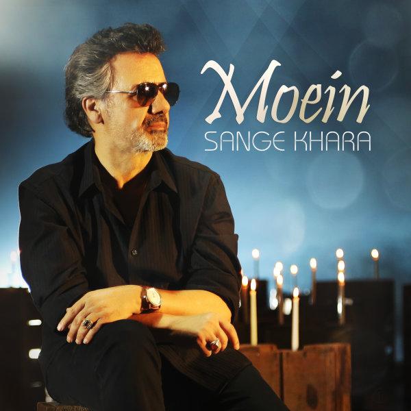 Moein - Sange Khara