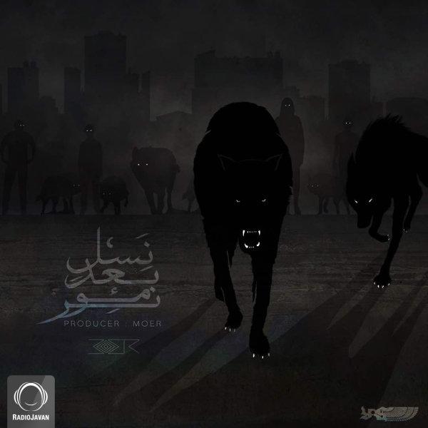 Moer - 'Nasle Baad'