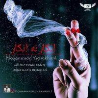 Mohammad Aghakhani - 'Engar Na Engar'