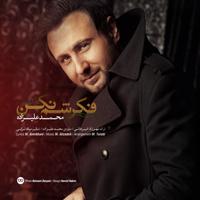 Mohammad Alizadeh - 'Fekresham Nakon'