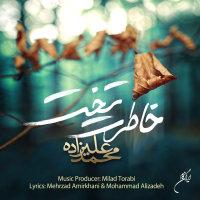 Mohammad Alizadeh - 'Khateret Takht'
