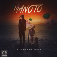 Mohammad Bibak - 'Manoto'
