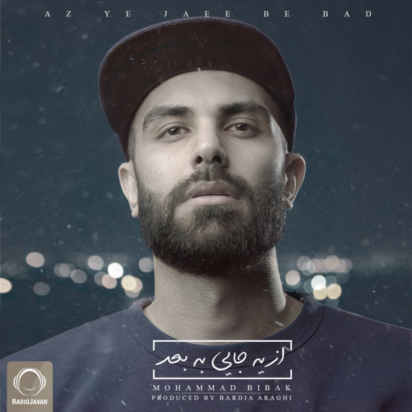 Mohammad Bibak - 'Pile'
