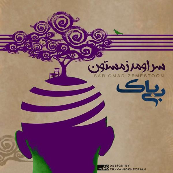 Mohammad BiBak - 'Sar Oomad Zemestoon'