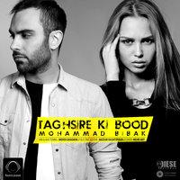 Mohammad Bibak - 'Taghsire Ki Bood'