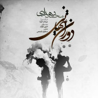 Mohammad Dehdari - 'Dorane Tanhaei'