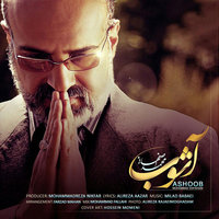 Mohammad Esfahani - 'Ashoob'