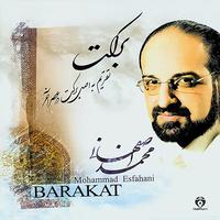 Mohammad Esfahani - 'Ba To'