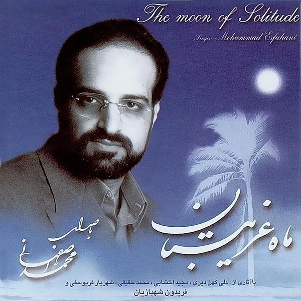 Mohammad Esfahani - 'Dideh Begosha'