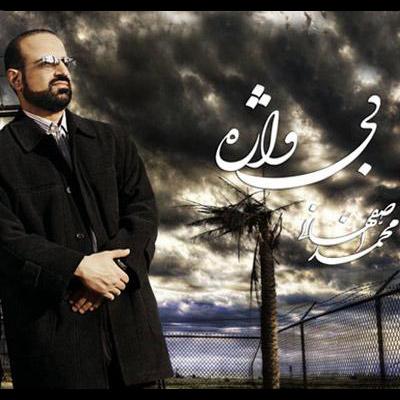 Mohammad Esfahani - 'Fardaye Penhani'
