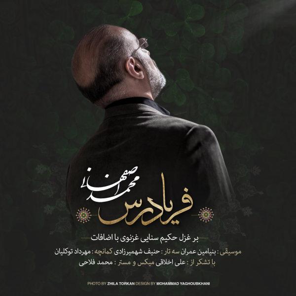 Mohammad Esfahani - 'Faryad Ras'