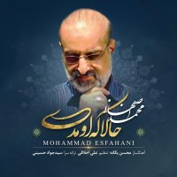 Mohammad Esfahani - 'Hala Ke Omadi'