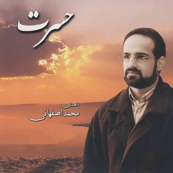 Mohammad Esfahani - 'Hasrat'