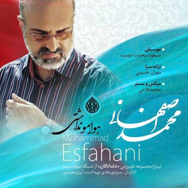 Mohammad Esfahani - 'Havamo Nadashti'