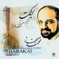 Mohammad Esfahani - 'Maahe No'