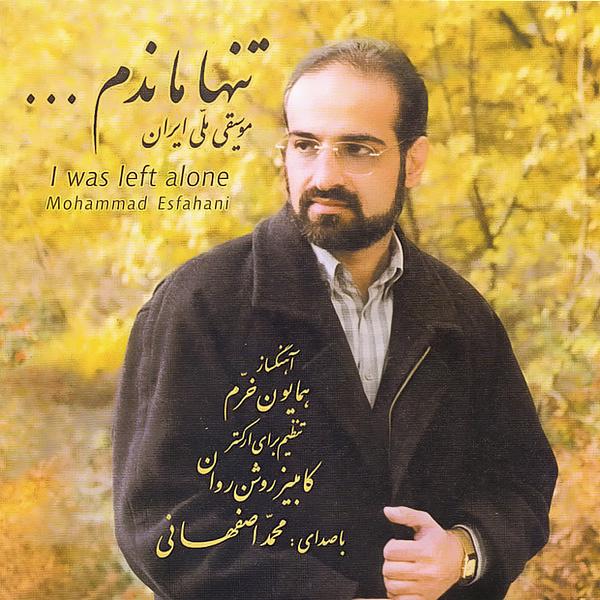 Mohammad Esfahani - 'Oje Aseman'