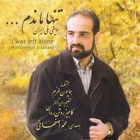 Mohammad Esfahani - 'Parishan'