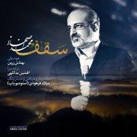 Mohammad Esfahani - 'Saghf'