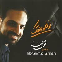 Mohammad Esfahani - 'Shabe Aftaabi'