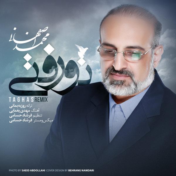 Mohammad Esfahani - 'To Rafti'