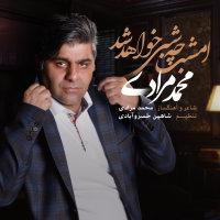 Mohammad Moradi - 'Emshab Che Shabi Khahad Shod'