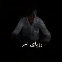Mohammad - 'Royaye Akhar'