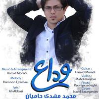 Mohammad - 'Veda'