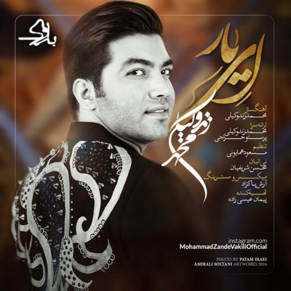 Zandyar - 'Ey Yar'