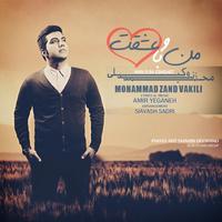 Zandyar - 'Mano Ba Eshghet'