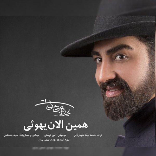 Mohammadreza Alimardani - 'Hamin Alan Yehoei'