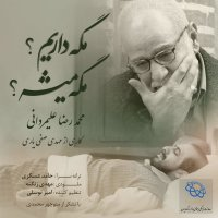 Mohammadreza Alimardani - 'Mage Darim Mage Mishe'