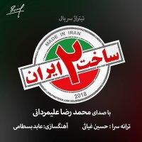 Mohammadreza Alimardani - 'Vatan Toee'