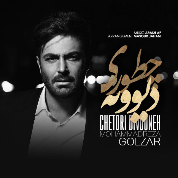Mohammadreza Golzar - 'Chetori Divooneh'