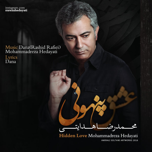 Mohammadreza Hedayati - 'Eshghe Penhooni'