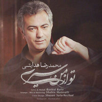 Mohammadreza Hedayati - 'To Az Man Siri'
