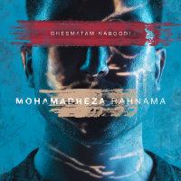 Mohammadreza Rahnama - 'Ghesmatam Naboodi'