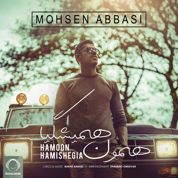 Mohsen Abbasi - 'Hamoon Hamishegia'