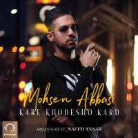 Mohsen Abbasi - 'Kare Khodesho Kard'
