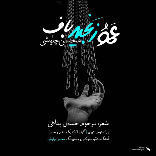 Mohsen Chavoshi - 'Amoo Zanjir Baf'