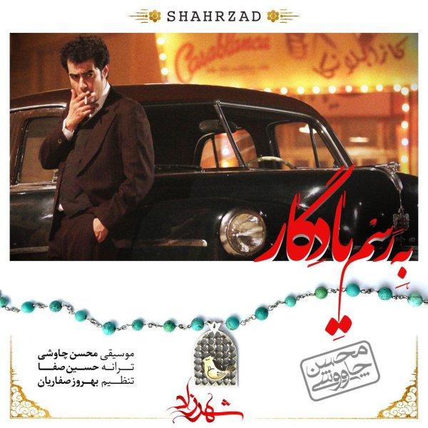 Mohsen Chavoshi - 'Be Rasme Yadegar (Shahrzad)'