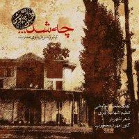Mohsen Chavoshi - 'Che Shod'