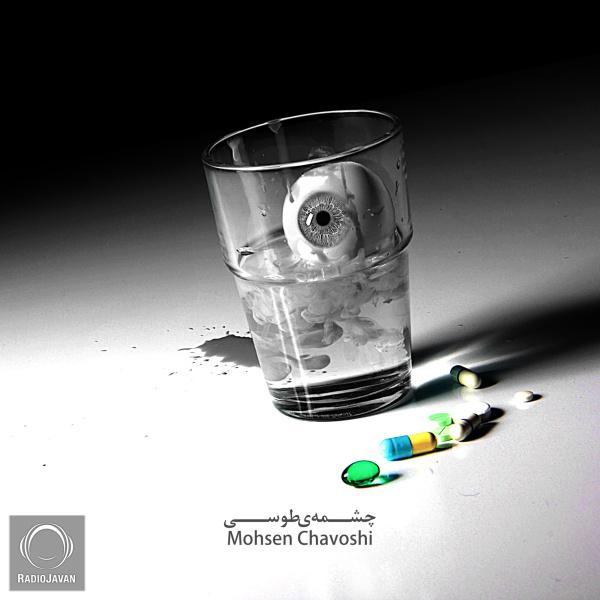 Mohsen Chavoshi - 'Cheshmeye Toosi'