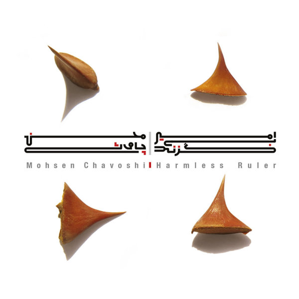 Mohsen Chavoshi - 'Dele Man'